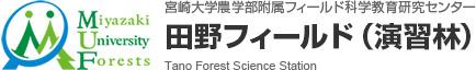 宮崎大学 農学部・附属フィールド科学教育研究センター・田野フィールド